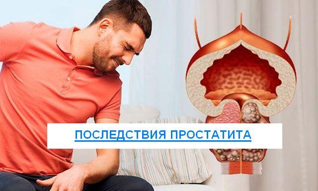 Последствия простатита для мужчины как лечить простатит тыквенным маслом
